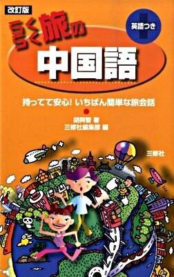 らくらく旅の中国語 : 持ってて安心!いちばん簡単な旅会話 : 英語つき 改訂版.