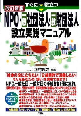 すぐに役立つNPO・一般社団法人・一般財団法人設立実践マニュアル 改訂新版.