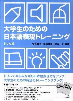 大学生のための日本語表現トレーニング : テキスト ドリル編