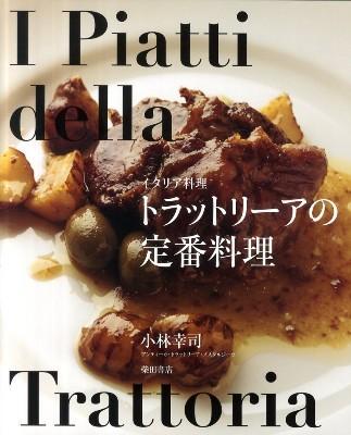 トラットリーアの定番料理 : イタリア料理