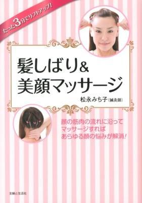 髪しばり&美顔マッサージ : たった3分でリフトアップ! : 顔の筋肉の流れに沿ってマッサージすればあらゆる顔の悩みが解消!