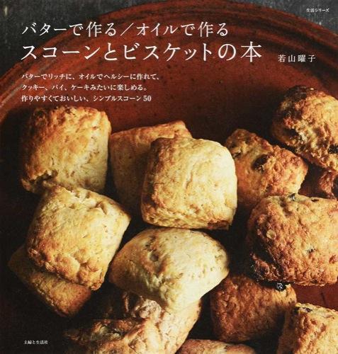 バターで作る/オイルで作るスコーンとビスケットの本 <生活シリーズ>