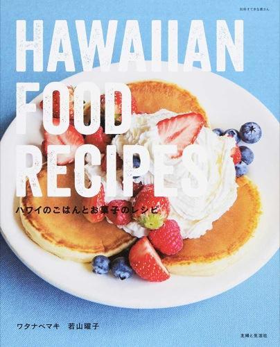 ハワイのごはんとお菓子のレシピ <別冊すてきな奥さん>