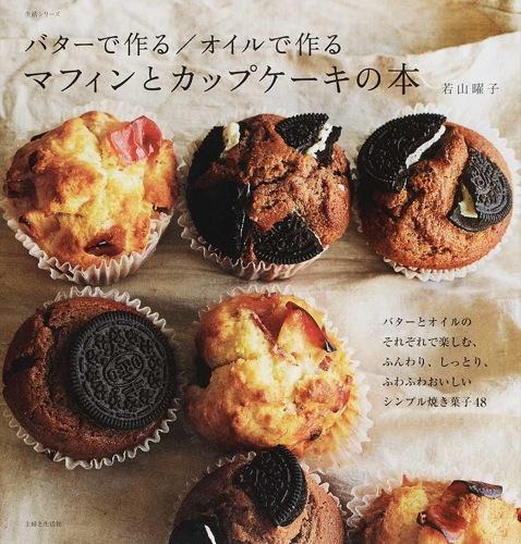 バターで作る/オイルで作るマフィンとカップケーキの本 <生活シリーズ>