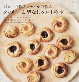 バターで作る/オイルで作るクッキーと型なしタルトの本 <生活シリーズ>