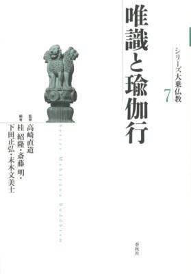 シリーズ大乗仏教 7 (唯識と瑜伽行)