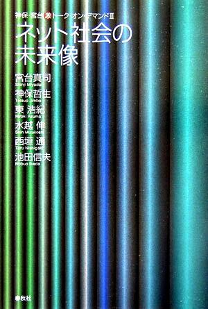 ネット社会の未来像 <神保・宮台(激)トーク・オン・デマンド 3>