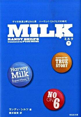 Milk : ゲイの市長と呼ばれた男ハーヴェイ・ミルクとその時代 下 <祥伝社文庫 し18-2>