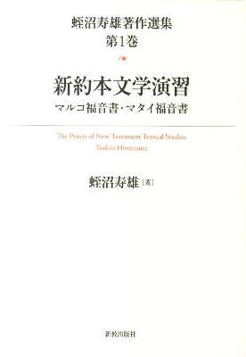 蛭沼寿雄著作選集 第1巻 <マルコによる福音書  マタイによる福音書>