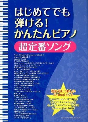 はじめてでも弾ける!かんたんピアノ超定番ソング