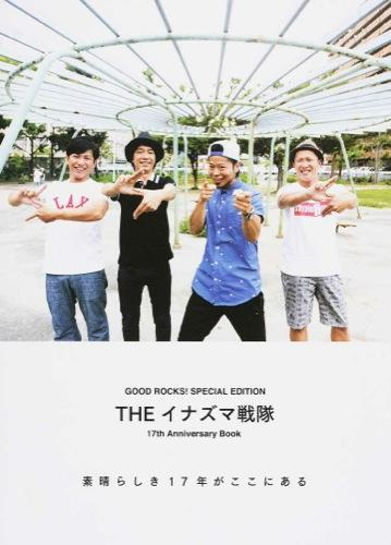 GOOD ROCKS!SPECIAL EDITION THEイナズマ戦隊 17th Anniversary Book