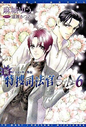 新・特捜司法官S-A : ジョーカー外伝 6 <新書館ウィングス文庫  Wings novel>