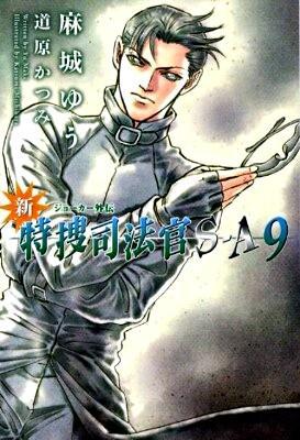 新・特捜司法官S-A : ジョーカー外伝 9 <新書館ウィングス文庫  Wings novel 143>