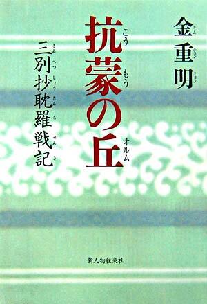 抗蒙の丘 : 三別抄耽羅戦記