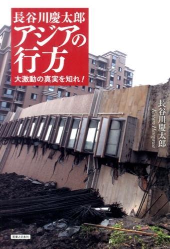 長谷川慶太郎アジアの行方 : 大激動の真実を知れ!