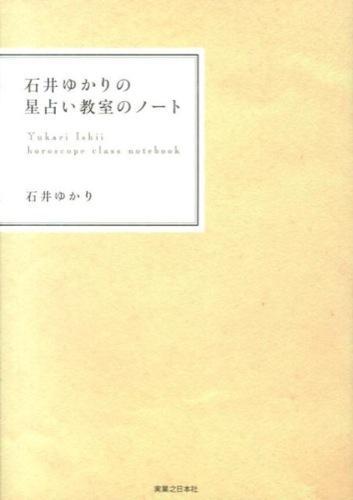 石井ゆかりの星占い教室のノート = Yukari Ishii horoscope class notebook