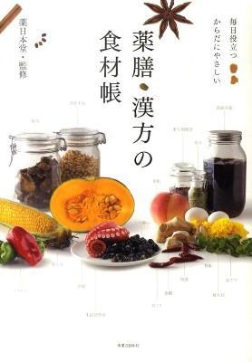 薬膳・漢方の食材帳 : 毎日役立つからだにやさしい