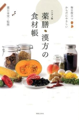 薬膳・漢方の食材帳 ハンディ版