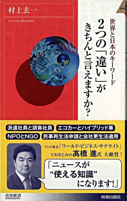 世界と日本のキーワード2つの「違い」がきちんと言えますか? <青春新書  インテリジェンス PI-231>