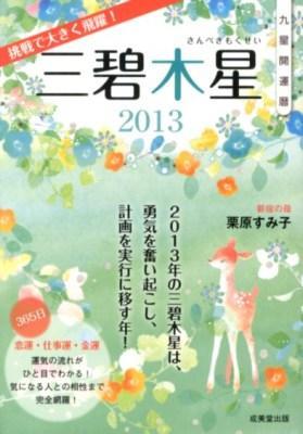 九星開運暦 2013-3 (三碧木星)