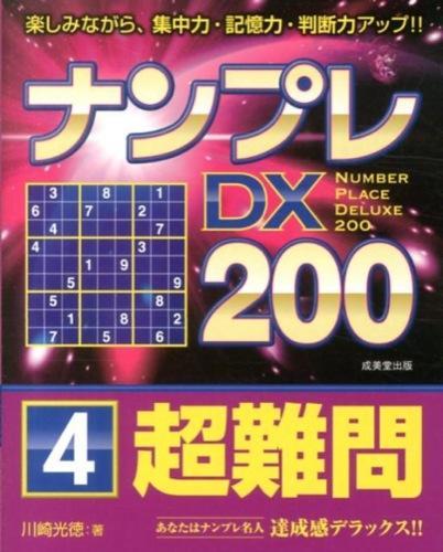 ナンプレDX200 = NUMBER PLACE DELUXE 200 : 楽しみながら、集中力・記憶力・判断力アップ!! 超難問4
