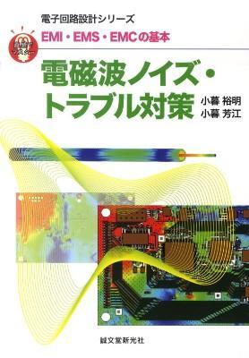 電磁波ノイズ・トラブル対策 : EMI・EMS・EMCの基本 : 直感でマスター! <電子回路設計シリーズ>
