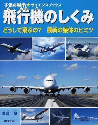 飛行機のしくみ : どうして飛ぶの?最新の機体のヒミツ <子供の科学★サイエンスブックス>