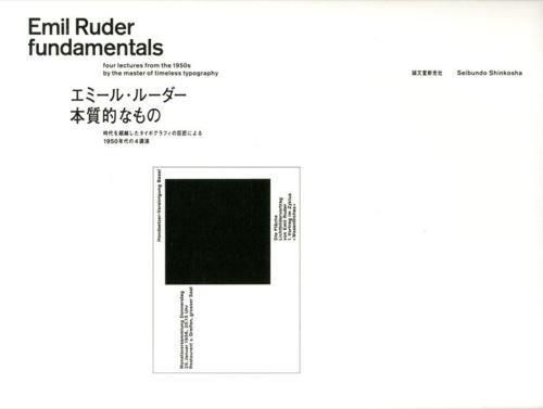 本質的なもの = fundamentals : 時代を超越したタイポグラフィの巨匠による1950年代の4講演