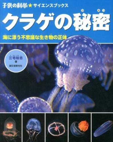 クラゲの秘密 : 海に漂う不思議な生き物の正体 <子供の科学★サイエンスブックス>
