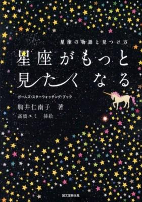 星座がもっと見たくなる : 星座の物語と見つけ方 <ガールズ・スターウォッチング・ブック>