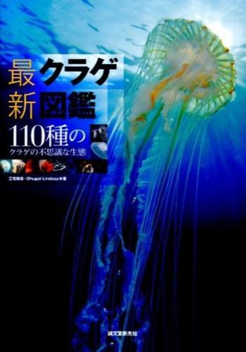 最新クラゲ図鑑 : 110種のクラゲの不思議な生態