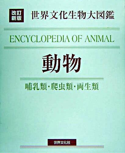 動物 : 哺乳類・爬虫類・両生類 <世界文化生物大図鑑> 改訂新版