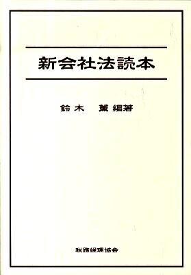 新会社法読本 <会社法 (2005)>