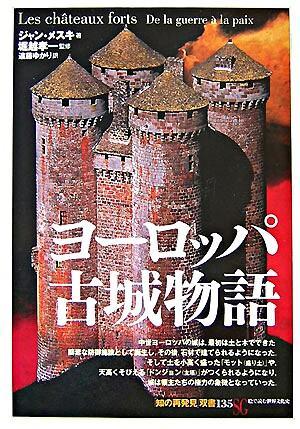 ヨーロッパ古城物語 <「知の再発見」双書 135>