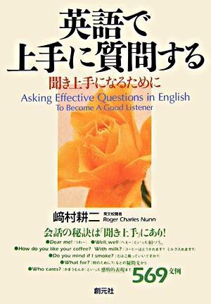 英語で上手に質問する : 聞き上手になるために