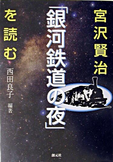 宮沢賢治「銀河鉄道の夜」を読む <銀河鉄道の夜>