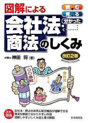 図解による会社法・商法のしくみ <会社法 (2005)> 改訂2版.