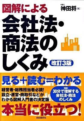 図解による会社法・商法のしくみ <会社法 (2005)> 改訂3版.