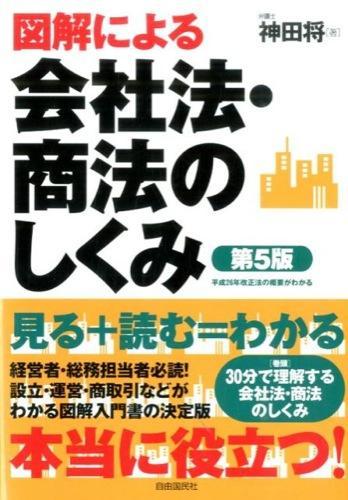 図解による会社法・商法のしくみ <会社法 (2005)> 第5版