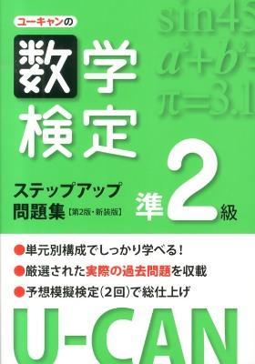 ユーキャンの数学検定ステップアップ問題集準2級 第2版 新装版.