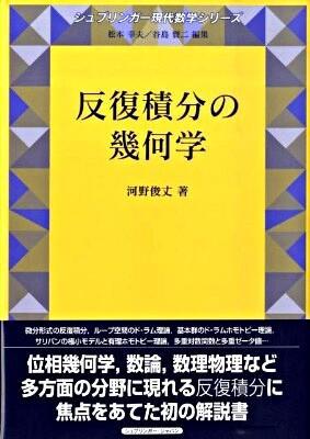 反復積分の幾何学 <シュプリンガー現代数学シリーズ 第14巻>