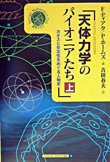 天体力学のパイオニアたち : カオスと安定性をめぐる人物史 上 <シュプリンガー数学クラブ  Springer mathematics club 第14巻>