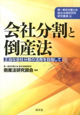 会社分割と倒産法 <第一東京弁護士会総合法律研究所研究叢書  会社法 (2005) 4>