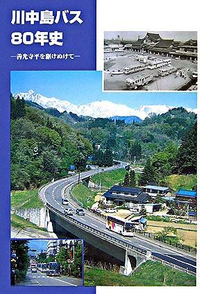川中島バス80年史 : 善光寺平を駆けぬけて