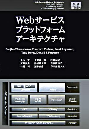 Webサービスプラットフォームアーキテクチャ : SOAP、WSDL、WS-Policy、WS-Addressing、WS-BPEL、WS-ReliableMessaging、そして、それ以上