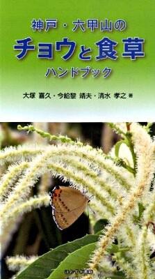神戸・六甲山のチョウと食草ハンドブック