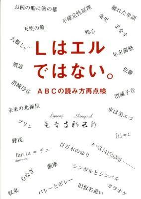 Lはエルではない。 : ABCの読み方再点検