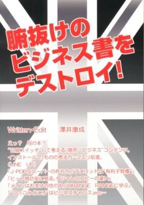 腑抜けのビジネス書をデストロイ!