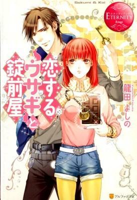 恋するウサギと錠前屋 : Sakumi & Kai <エタニティブックス  Rouge>