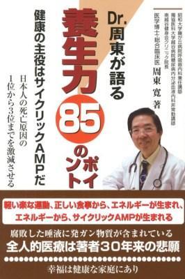 Dr.周東が語る養生力85のポイント : 健康の主役はサイクリックAMPだ : 発症予防医学のすすめ